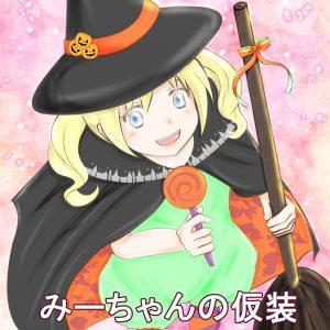 『童話』みーちゃんの仮装