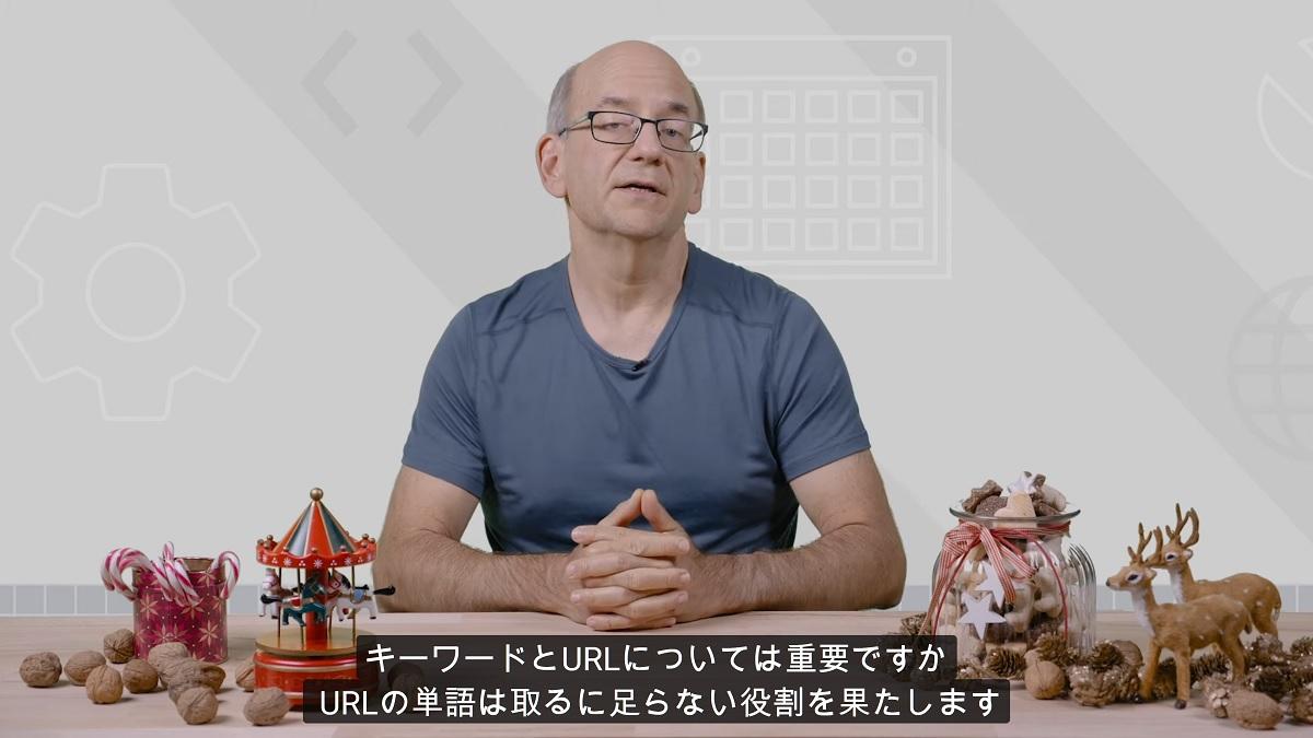 ジョンさんに対して、URLは重要ですか?という質問