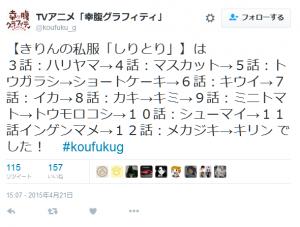koufuku_kirin_tw