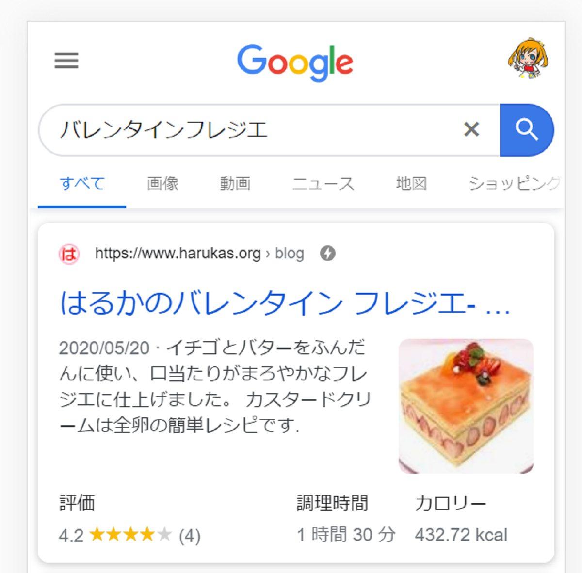 バレンタインフレジエのモバイル検索結果