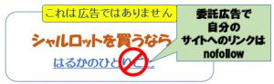 違反広告の例、サイトへの有料自演リンクでnofollowが必要
