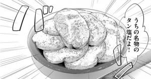 にく充1話のタン塩ステーキ