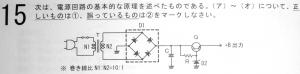 電源回路図の例