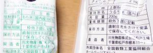 左:白玉粉と右:上新粉