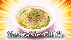 ゆきひら流なんちゃって担仔麺(タンツーメン)を再現