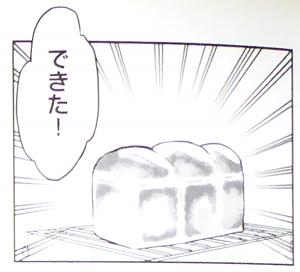 漫画パンでPeace第5巻の食パン画像