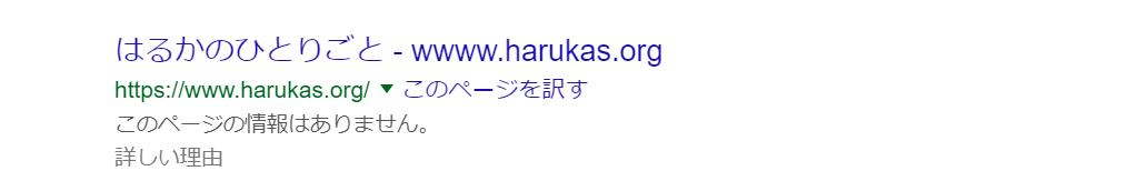 robots.txtによりブロックされましたがインデックスに登録しましたの状態で私のサイトを検索