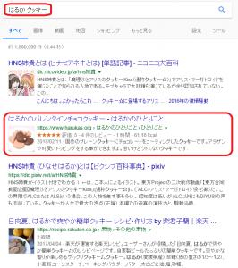 一般人が通常の検索で使用しそうな「はるか クッキー」の検索結果