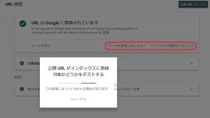 URL検査ツールでインデックス登録をリクエスト