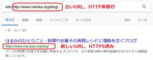 私の旧URLから新URLへの変更状態やHTTPS移行状態の確認