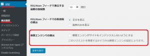 WordPressの設定→表示設定メニュー