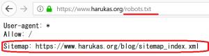 robot.txtにサイトマップURLを記述する