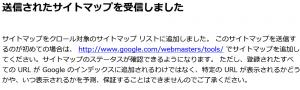 サイトマップPingでGoogleに送信