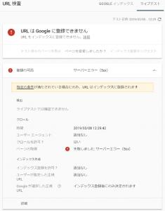 URL検査ツールでサーバーレスポンスを確認する
