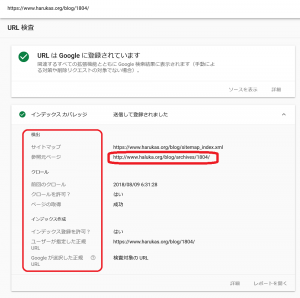 URL検査ツールの画面