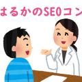 鈴木はるかのSEOコンサル クライアント募集