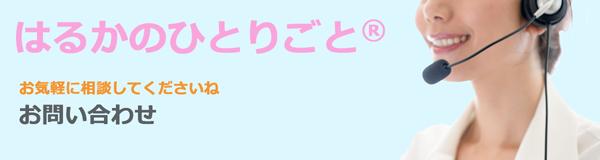 鈴木はるかのご相談に対するお申し込みボタン