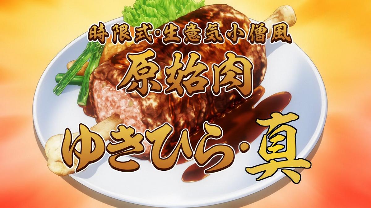 マンガ肉のタイトル
