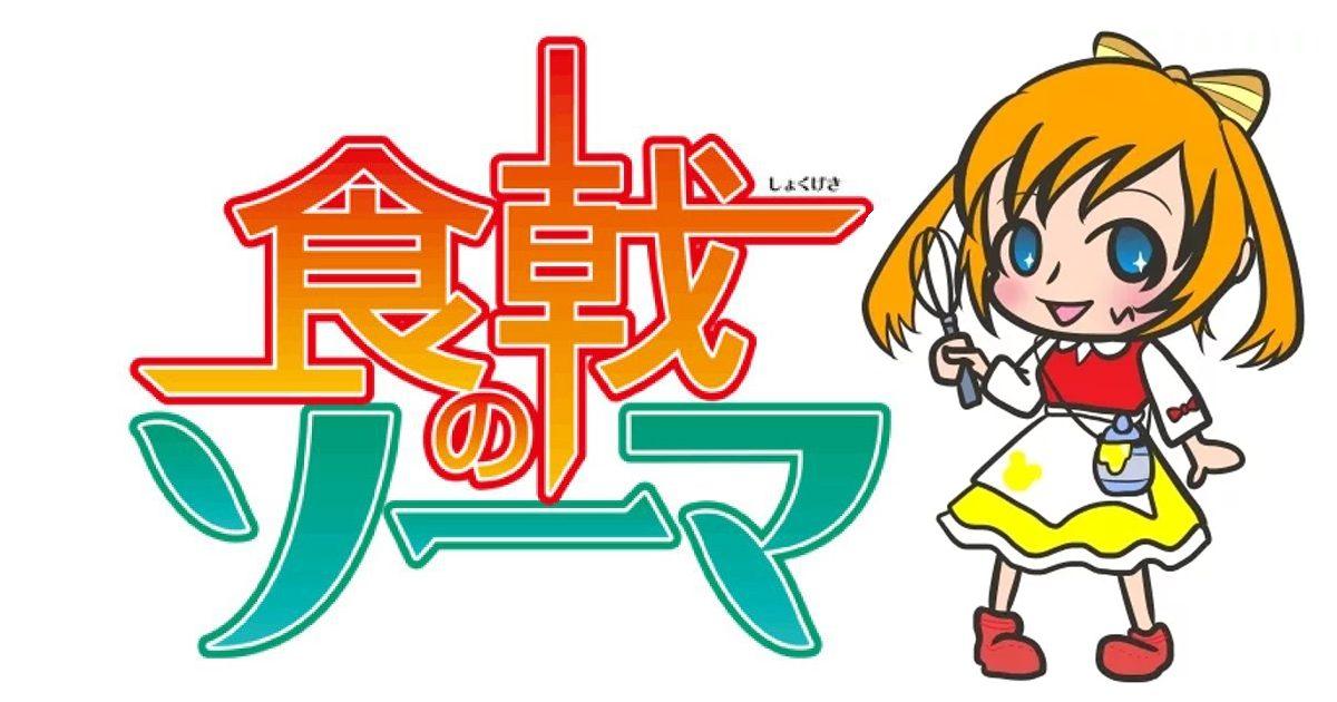 食戟のソーマの鈴木はるかによるアニメ再現レシピロゴ
